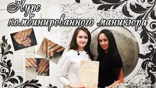 VLOG: Какую школу маникюра выбрать?? Paris Nail Cafe. Romawe4ka(Инстаграм http://instagram.com/romawe4ka_life Мои видео-уроки https://www.youtube.com/channel/UCJdC-ARd0gkD2IOsyVah3uw?sub_confirmation=1 Блог ..., 2015-07-06T06:22:54.000Z)