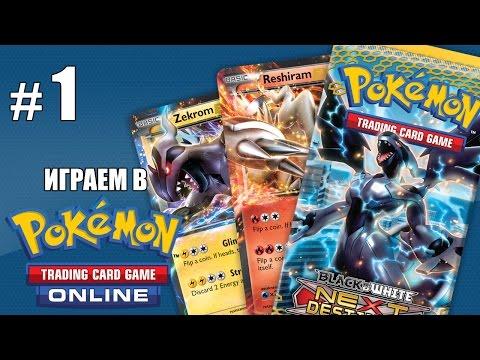 Три стартовых колоды - Pokemon TCG Online - #1