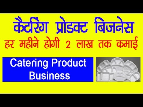 Start Catering Product Business, Earn 2 Lakhs Per Month in Hindi