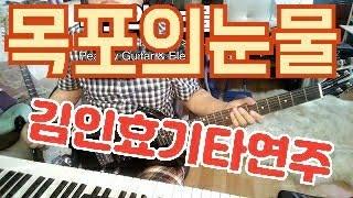 #이난영_#목포의눈물_기타리스트 #김인효 기타연주 트로트_Kiminhyo #Korean Guitarist Trot - Pea
