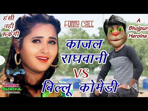 काजल राघवानी VS बिल्लू कोमेडी । Kajal Raghwani Songs vs Billu Funny call   Talking Tom Comedy   MJO
