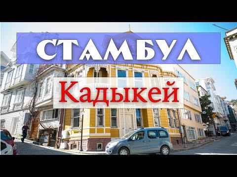 Кадыкей - азиатская часть Стамбула