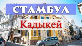 видео: Кадыкеи - азиатская часть Стамбула