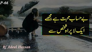 be-hesaab-muhbbat-hai-mujhe-2-sad-urdu-heart-touching-poetry-adeel-hassan-urdu-poetry