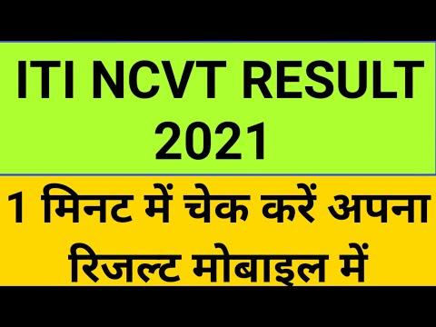 ITI Ncvt Result Live By Rupesh Sir   ITI NCVT RESULT 2021   ITI RESULT 2021  ITI RESULT आ गया है