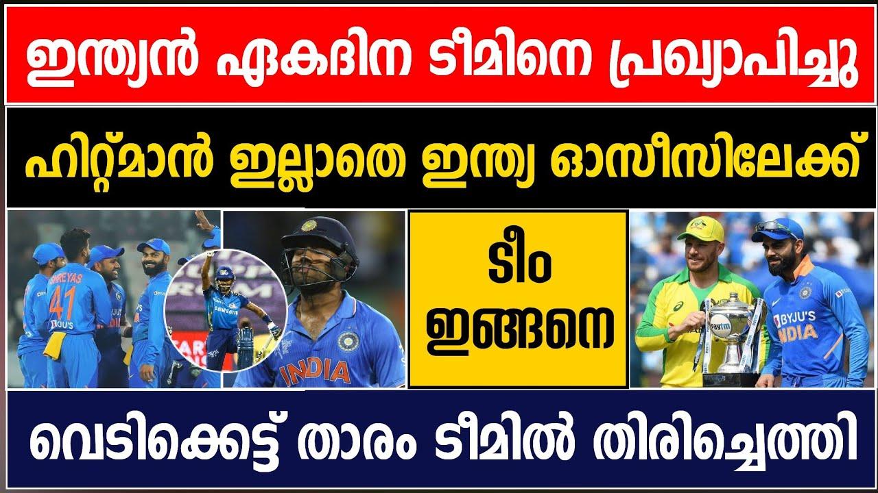 Indian Odi Team Announced For Australia Tour Rohit Sharma Ruled Out Cricket News Malayalam Rajneeti News