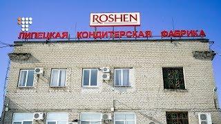 Як живе фабрика Рошен у Липецьку