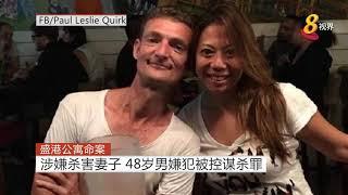 【盛港公寓命案】涉嫌杀害妻子 48岁男嫌犯被控谋杀罪