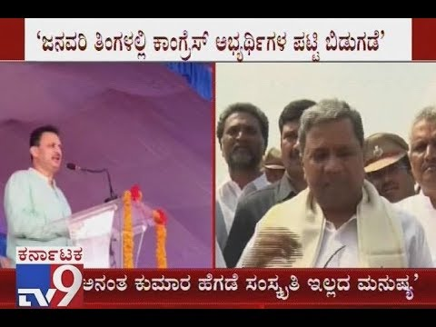 Union minister Ananth Kumar Hegde Shoe Lick Comment Over CM Siddaramaiah