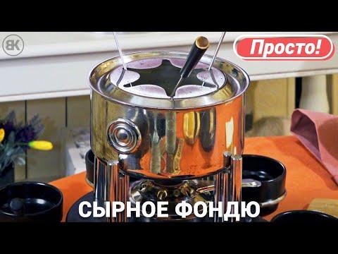 Сырное Фондю | Быстрый Рецепт