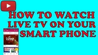 Watch Isalmic Channel || Watch All Channel in one