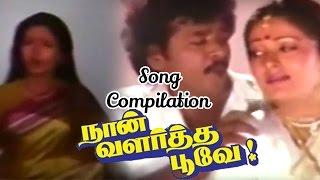 Naan Valartha Poove - Song Compilation - Gururajan, Rupini, Bavani, Mohan Kumar, Senthil