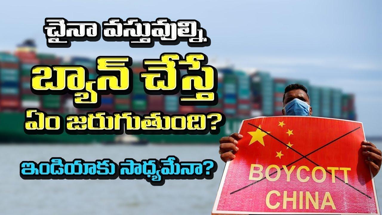 What will happen if Indians do not buy Chinese products | చైనా వస్తువుల్ని బ్యాన్ చేస్తే ఏమవుతుంది