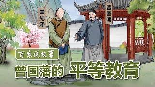 [百家说故事]曾国藩的平等教育  课本中国