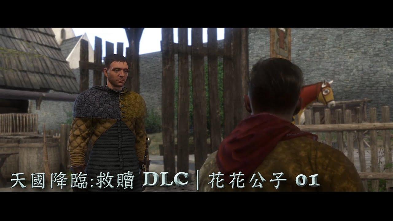 【阿鼠】天國降臨:救贖 DLC | 花花公子 01 項鍊和骰子與兇手 - YouTube