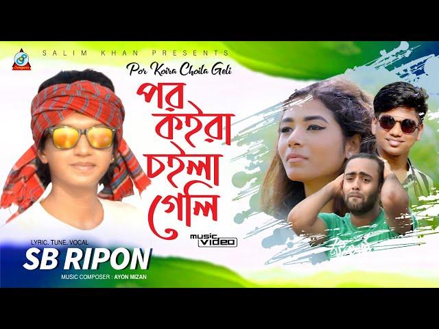 Por Koira Choila Geli | পর কইরা চইলা গেলি | SB Ripon | New Music Video 2020