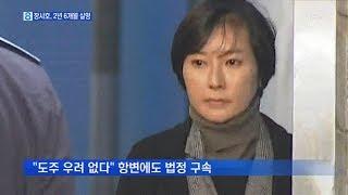 '특검 도우미' 장시호 법정구속…2년 6개월 실형 선고