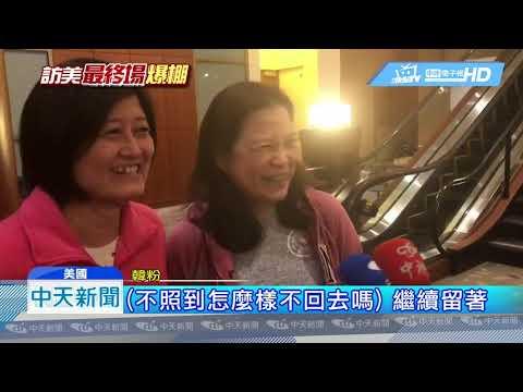 20190417中天新聞 韓國瑜結束訪美行 粉依依不捨送機