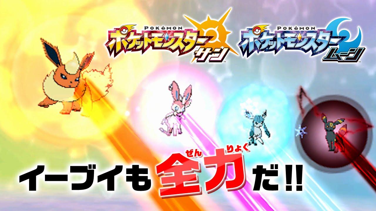 公式】『ポケットモンスター サン・ムーン』 最新ゲーム映像(9/20公開