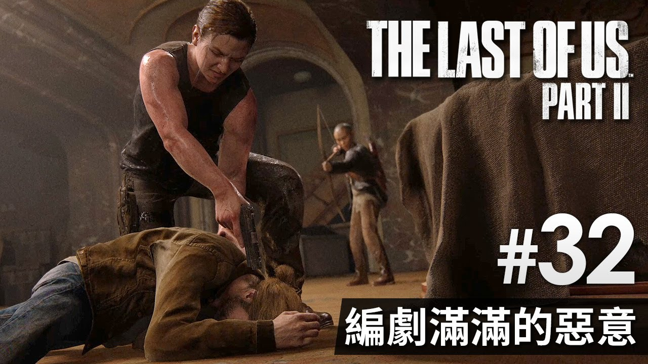 #32 編劇滿滿的惡意《The Last of Us Part II》最後生還者 第II章