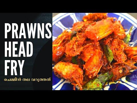 Prawn Head Fry | Prawn Head Recipe | ചെമ്മീൻ തല പൊരിച്ചത് | Shrimp Head Fry | Chemmeen Thala Fry