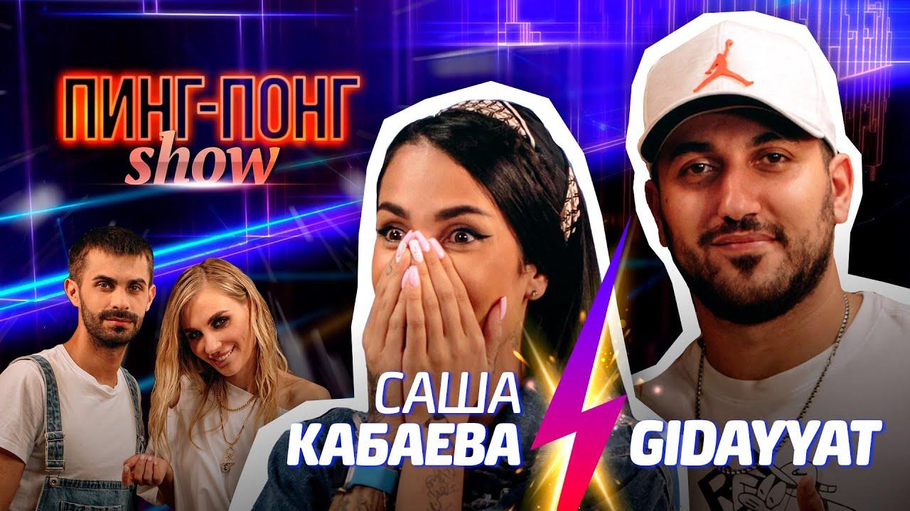 Gidayyat & Саша Кабаева / Пинг-Понг Show #2
