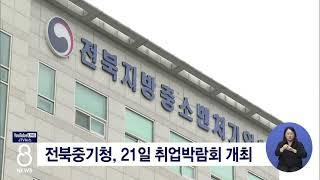 [JTV 8 뉴스] 전북중기청, 21일 취업박람회 개최