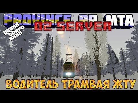GTA    Province RP    MTA 02 Server: Водитель трамвая ЖТУ.