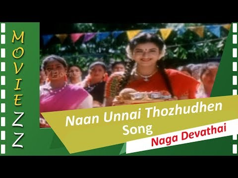 Naan Unnai Thozhudhen Nagamma HD Song Naga Devathai