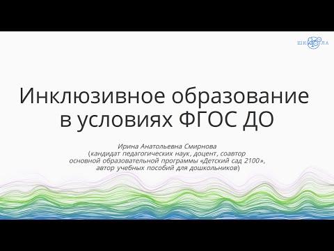 Смирнова И.А. | Инклюзивное образование в условиях ФГОС ДО