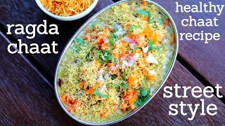 ragda chaat recipe | matar chaat recipe | रगड़ा चाट रेसिपी | how to make ragda chaat