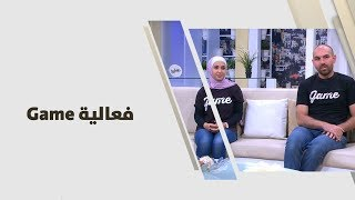 محمد الأحمد، مصطفى حليمة ورند أبو ارشيد - فعالية game