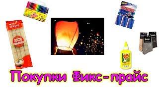 Обзор покупок в Фикс-прайс и на рынке. (01.18г.) Семья Бровченко.