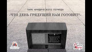 Андрей Степаненко — Что день грядущий нам готовит? — Радио Одесса Мама 106,0FM — 12.04.2016 г.