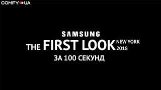 Презентация Samsung QLED за 100 секунд