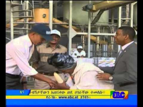 OBAMA Agriculture Ethiopia Addis Ababa