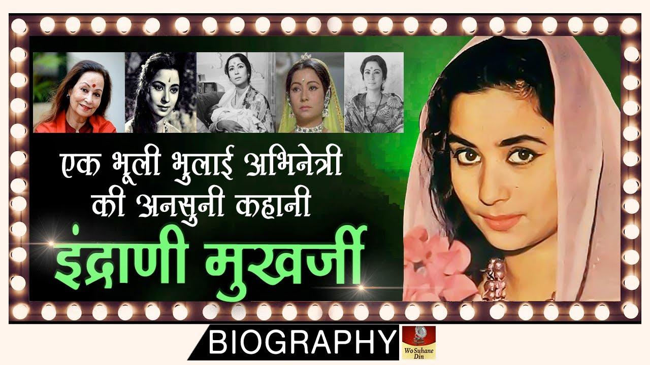 Actress Indrani Mukherjee - Biography In Hindi |भाभी पत्नी किरदार के लिए प्रसिद्ध रही पुराणी Actress