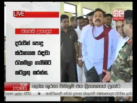 Ada Derana Prime Time News Bulletin 08.00 pm - 30.10.2014