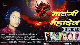 DJ Garhwali Song Matangi Mahadev Letest Garhwali Song Amit Negi Np Films