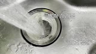 이승기가 선택한 싱크리더 음식물처리기 광양센터 설치후기
