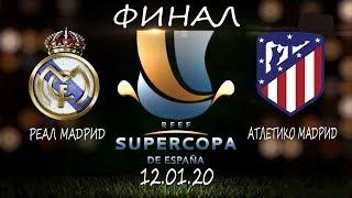 Реал Мадрид Атлетико Мадрид Суперкубок Испании Финал