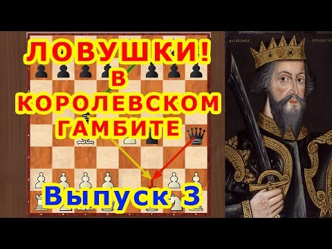 Королевский гамбит 3 ♔ Шахматы и Шахматные Ловушки в дебюте ♕ Атака на фланге!