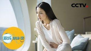 《职场健康课》 20190604 痛经?警惕子宫内膜异位症| CCTV财经
