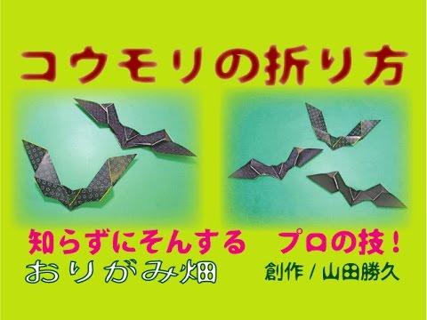 ハート 折り紙 折り紙コウモリの作り方 : youtube.com
