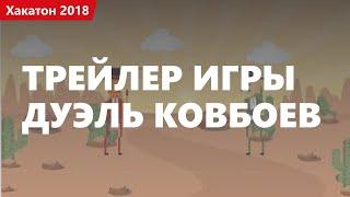 Трейлер игры про дуэль ковбоев