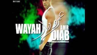 Amr Diab Einy Wana Shayfo عمرو دياب عيني و انا شايفو حصريا 2009