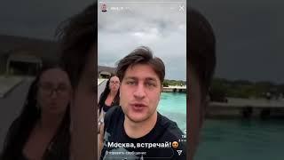 Дава Сторис Инстаграм15.01.2021 видео блог перелёта. Приехал в Москву и сразу за подготовку к танцам