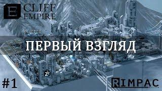 Cliff Empire _ #1 _ Обзор и первый взгляд _ Новая экономическая, градостроительная стратегия!