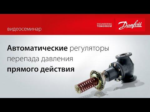 Автоматические регуляторы перепада давления прямого действия Danfoss. Настройка регуляторов DPR, AFP