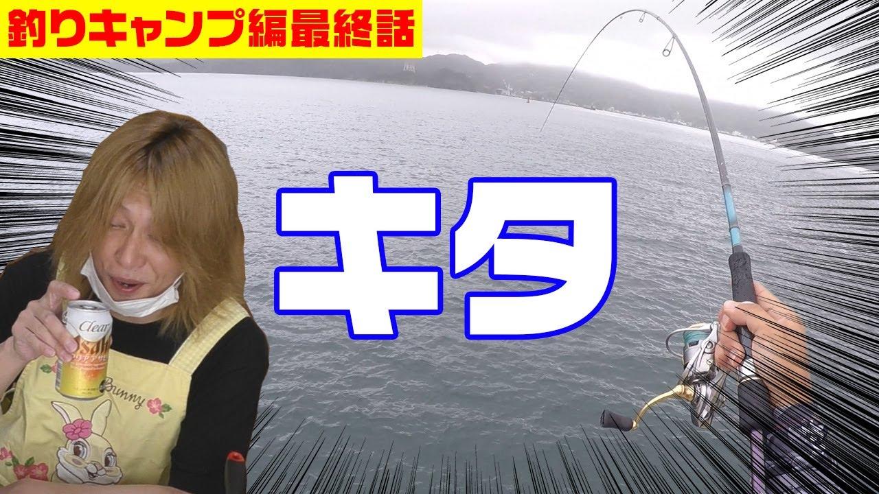 最後にまたキタ!釣りキャンプ最終話【ラストは○○を使って激うま料理!】